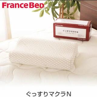 フランスベッド ぐっすりマクラN