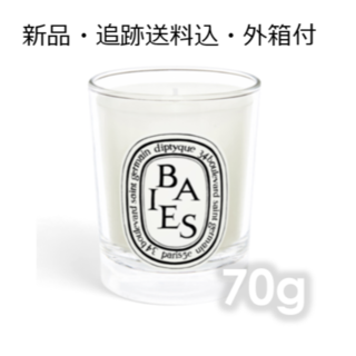 diptyque - フィルム未開封【送込】Baies diptyque candle 70g