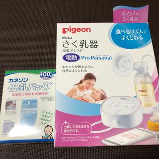 Pigeon - 【数回使用のみ】ピジョン/電動搾乳器 + 【新品】カネソン/母乳バッグ