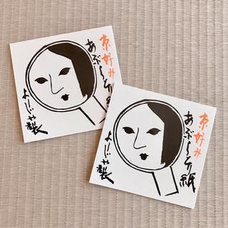 ヨージヤ(よーじや)の新品 未使用 よーじや あぶらとり紙 2冊セット(あぶらとり紙)