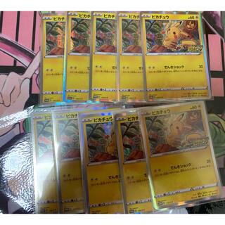 ポケモン(ポケモン)のポケモンカードゲーム ピカチュウ プロモ 10枚 ポケカ 仰天のボルテッカー(シングルカード)