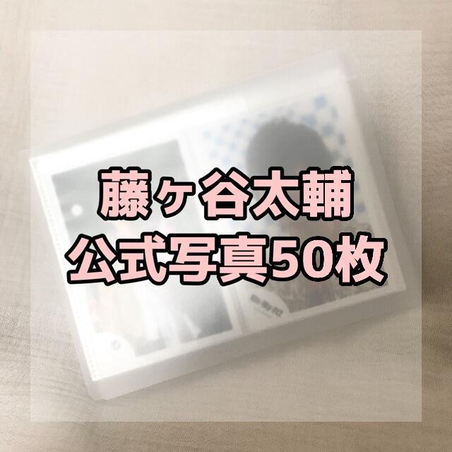 Kis-My-Ft2(キスマイフットツー)の藤ヶ谷太輔 公式写真50枚 エンタメ/ホビーのタレントグッズ(アイドルグッズ)の商品写真