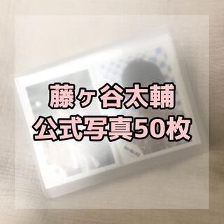 キスマイフットツー(Kis-My-Ft2)の【明日まで限定価格】藤ヶ谷太輔 公式写真50枚(アイドルグッズ)