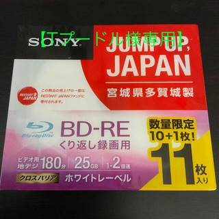 SONY - SONY 録画用BD-RE  11枚入り