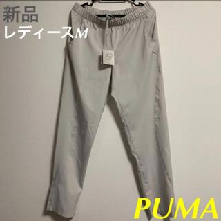 PUMA - PUMAプーマ ランニングウェアウーブンパンツ 517086 レディースM 新品