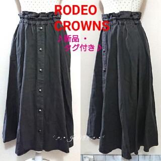 ロデオクラウンズ(RODEO CROWNS)のフロントボタンギャザーSK♡RODEO CROWNS ロデオクラウンズ タグ付き(ロングスカート)