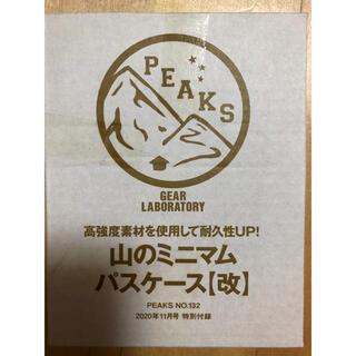 コールマン(Coleman)のピークス 11月号 【付録】 山のミニマムパスケース 改(登山用品)