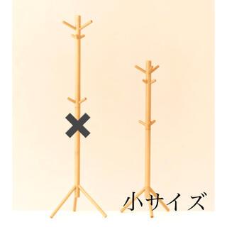 ムジルシリョウヒン(MUJI (無印良品))の無印良品 ブナ材コートスタンド 小・S  子供用(棚/ラック/タンス)