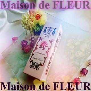 メゾンドフルール(Maison de FLEUR)のプレゼント付き!メゾンドフルール リップバームローズマリー(リップグロス)
