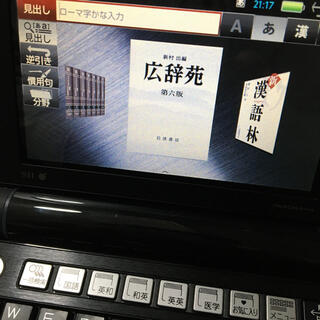 セイコー(SEIKO)の電子辞書 DAYFILER DF-X11000(電子ブックリーダー)