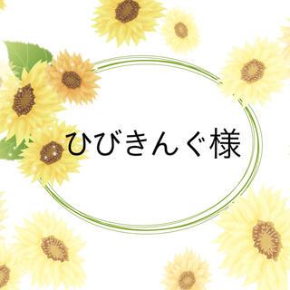 メゾピアノ(mezzo piano)のひびきんぐ様(ワンピース)