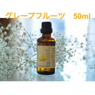 グレープフルーツ 50ml    アロマ用精油 エッセンシャルオイル(エッセンシャルオイル(精油))