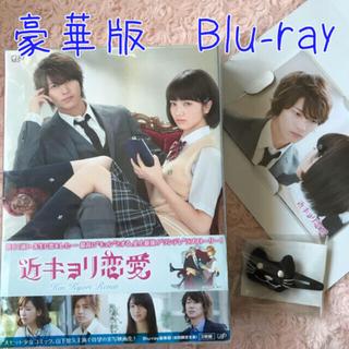 Johnny's - 山下智久小瀧望♡近キョリ恋愛 豪華版〈初回限定生産〉 Blu-ray