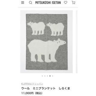 クリッパン(KLIPPAN)の美品 クリッパン ミニブランケット シロクマ(毛布)
