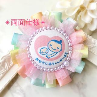 ◆両面仕様◆マタニティマークロゼット♡ピンクオーガンジー&レインボー(マタニティ)