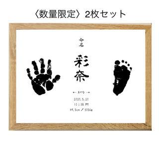 命名書 手形ver 額入2セット(ポスター計4)(手形/足形)
