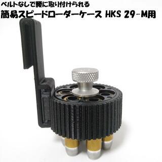 簡易スピードローダーケース HKS 29-M用(ガスガン)