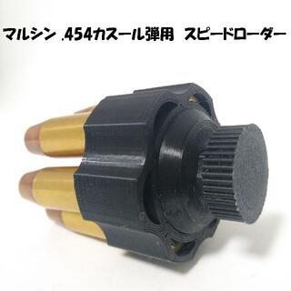 マルシン .454カスール用スピードローダー(黒)(ガスガン)