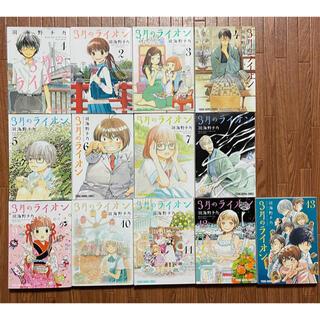 大人気!羽海野チカ「3月のライオン」1~13巻☆美品 ハチクロ(青年漫画)