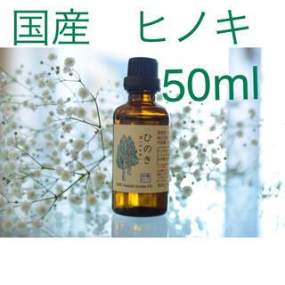 ヒノキ 50ml    アロマ用精油 エッセンシャルオイル(エッセンシャルオイル(精油))