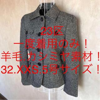 ニジュウサンク(23区)の★23区★小さいサイズ!羊毛.カシミヤツイード素材!長袖ジャケット32.XXS(テーラードジャケット)