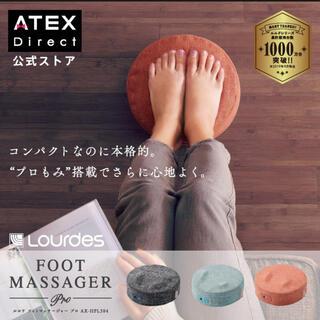 【新品・未使用品】アテックス ルルド フットマッサージャーAX-HPL304 (マッサージ機)