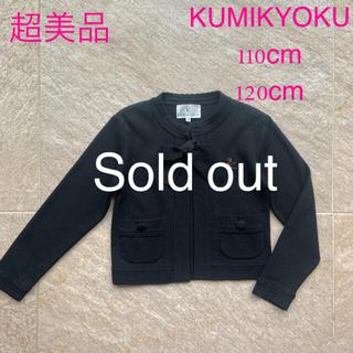 クミキョク(kumikyoku(組曲))の超美品 120cm  KUMIKYOKU カーディガン  入学式 お受験(カーディガン)
