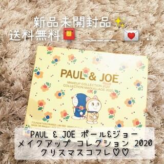 ポールアンドジョー(PAUL & JOE)のシロクマ様専用♡♡ ポール&ジョー 2020 クリスマスコフレ(コフレ/メイクアップセット)