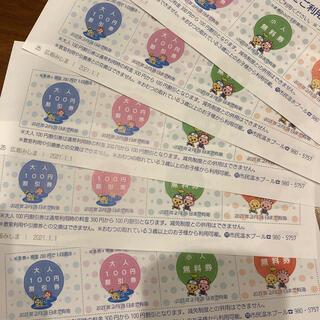 【優待券・無料券】三島市民温水プール 20枚(プール)