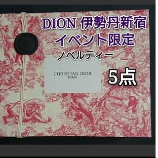 クリスチャンディオール(Christian Dior)の【伊勢丹新宿&生産数量限定】限定ノベルティ・グッズなど計 5点 セット(ノベルティグッズ)