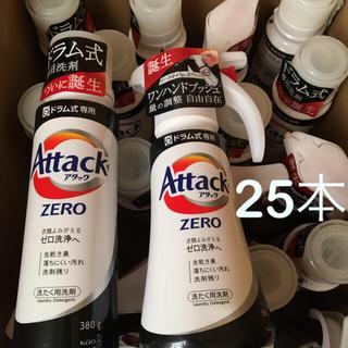 アタック ZERO 25本