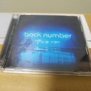 バックナンバー(BACK NUMBER)のbacknumber・CD・アンコール(ポップス/ロック(邦楽))