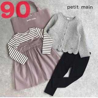 プティマイン(petit main)のプティマイン   2021 福袋 お洋服3点セット(ワンピース)