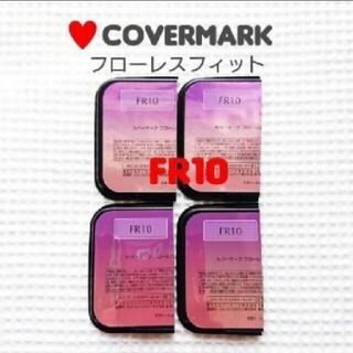 COVERMARK - カバーマーク FR10 4週間分 新品未使用