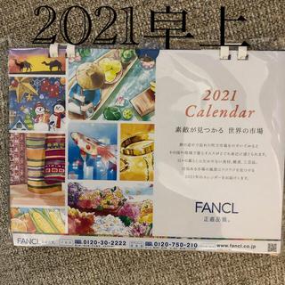 ファンケル(FANCL)のFANCL 2021卓上カレンダー(カレンダー/スケジュール)