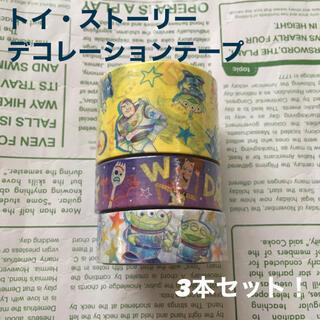 トイストーリー(トイ・ストーリー)の【新品!】トイ・ストーリー デコレーションテープ 3本セット!(テープ/マスキングテープ)