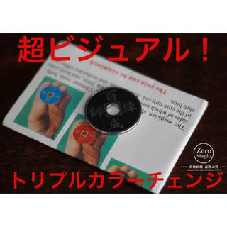 【新品未使用】チャイニーズコイン カラーチェンジ! 手渡し可能!!(トランプ/UNO)