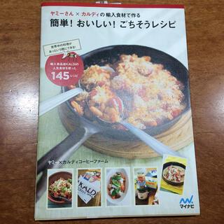 KALDI - ヤミ-さん×カルディの輸入食材で作る簡単!おいしい!ごちそうレシピ