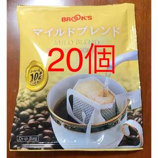 ブルックス(Brooks)のブルックスコーヒーマイルドブレンド20個(コーヒー)