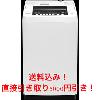 Haier - 最新!ハイセンス洗濯機 2019年 5.5kg