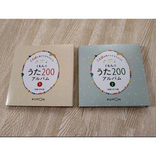 くもんのうた200アルバム(童謡/子どもの歌)