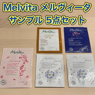 メルヴィータ(Melvita)のMelvita メルヴィータ サンプル 5点セット(サンプル/トライアルキット)