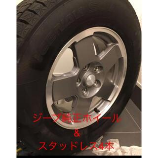 グッドイヤー(Goodyear)のジープラングラー ホイール&スタッドレスタイヤ4本セット(タイヤ・ホイールセット)