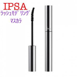 イプサ(IPSA)のIPSA イプサ  ラッシュモデリング マスカラ(マスカラ)