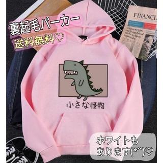0111♡レディース トップス 裏起毛 パーカー 怪獣 プルオーバー ピンク(パーカー)