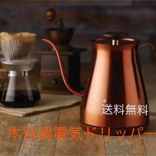 BALMUDA - 【新品未使用】木目調電気ドリップポット【送料込】ブロンズカラー 電気ケトル