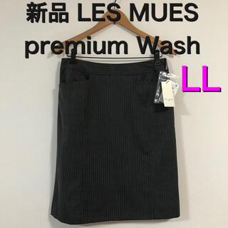 新品  LES MUES AOKI  ストレッチ  スカート  LL  グレー(ひざ丈スカート)