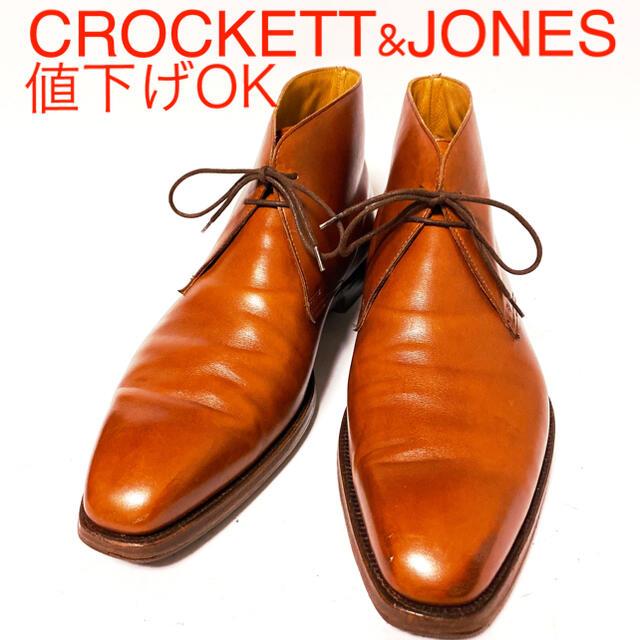 Crockett&Jones(クロケットアンドジョーンズ)の532.CROCKETT&JONES TETBURY チャッカブーツ 8.5E メンズの靴/シューズ(ブーツ)の商品写真