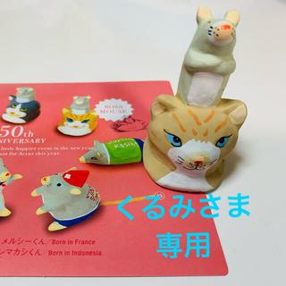 アクタス(ACTUS)の専用【アクタス】2020年ノベルティ 干支の木彫り人形 猫とネズミ 新品・未使用(置物)