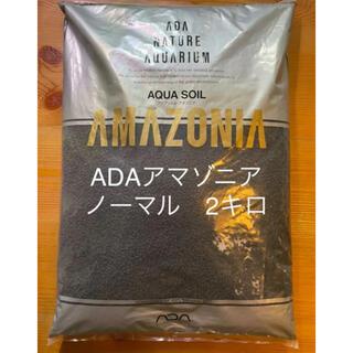 アクアデザインアマノ(Aqua Design Amano)のADAアマゾニア ノーマル 2キロ(アクアリウム)